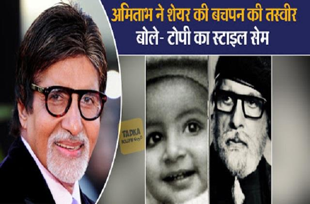 amitabh bachchan shares childhood photo