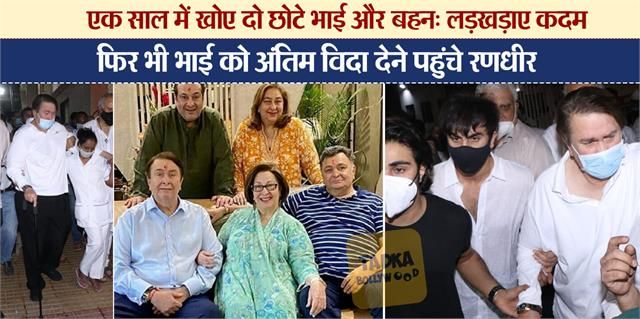with heavy heart randhir kapoor joined younger brother rajiv kapoor funeral