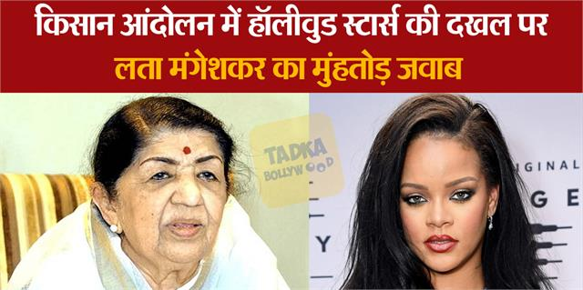 lata mangeshkar slams pop star rihanna for tweet in farmers movement
