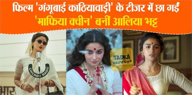 alia bhatt film gangubai kathiawadi teaser released