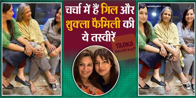 sidharth shukla mom and shehnaaz gill mummy and massi pictures viral