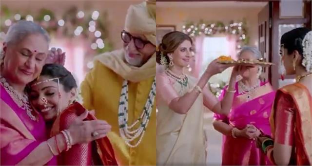 amitabh bachchan jaya bachchan welcome bride