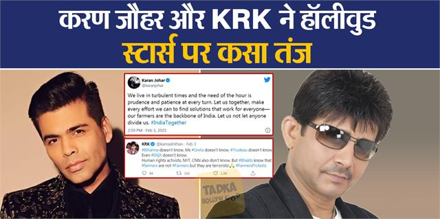 karan johar and krk rages over hollywood stars in farmers protest