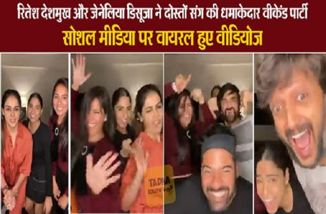 riteish deshmukh and genelia dsouza weekend party with friends video viral