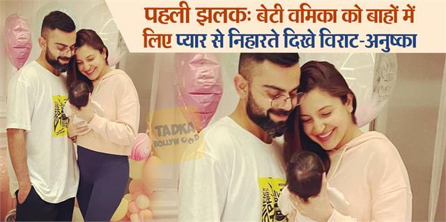 virat kohli and anushka sharma introduce daughter vamika with adorable photo