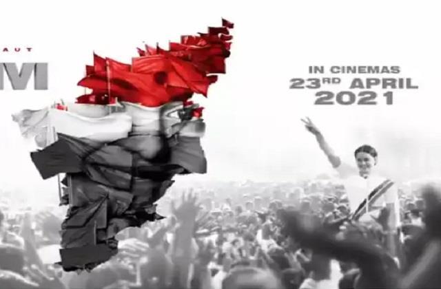 kangana ranaut film thalaivi teaser out