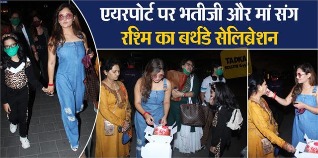 Airport: बर्थडे पर फैंस ने दिया रश्मि देसाई को सरप्राइज,भतीजी और मां संग एक्ट्रेस ने काटा केक