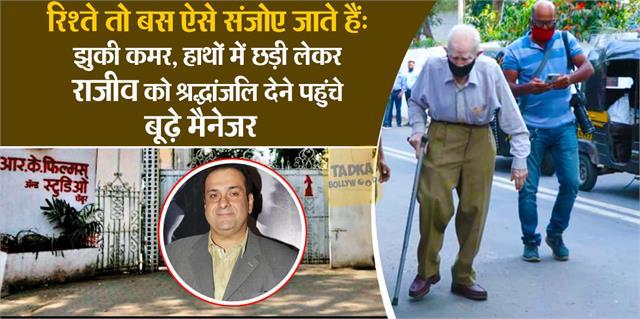rk studio manager vishwa mehra pay tribute to rajiv kapoor