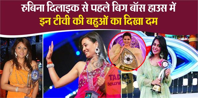 not rubina shweta and these tv actress became winner reality show bigg boss