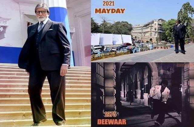amitabh bachchan remembers film deewaar during shoot of mayday