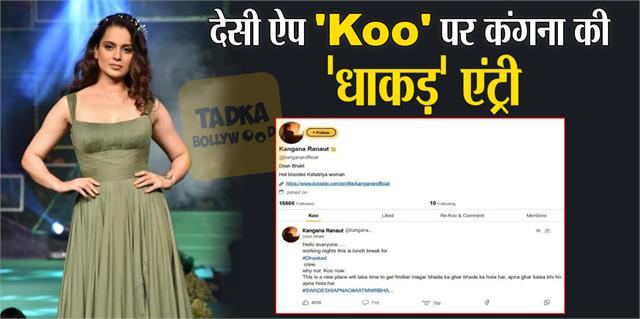 kangana ranaut debut in the desi app  koo