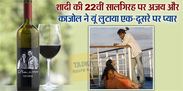 वेडिंग एनिवर्सरीः काजल ने मजेदार तस्वीर शेयर कर अजय देवगन पर लुटाया प्यार, शराब की बोतल के साथ एक्टर ने पत्नी को दी बधाई