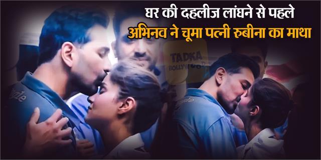 abhinav shukla kissed her wife rubina dilaik before leaving bigg boss house