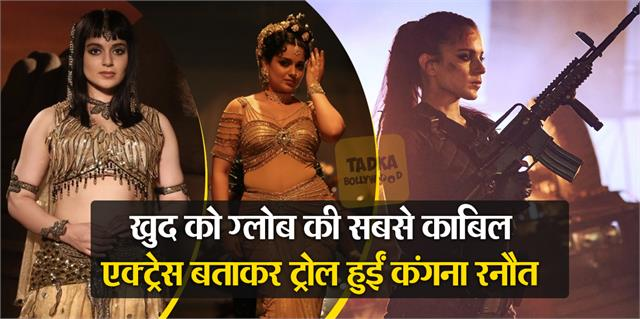 kangana ranaut trolled by calling herself the world most capable actress