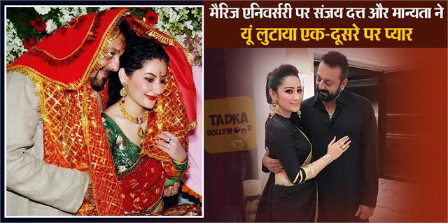 sanjay dutt and manyata beautiful post for each other on marriage anniversary