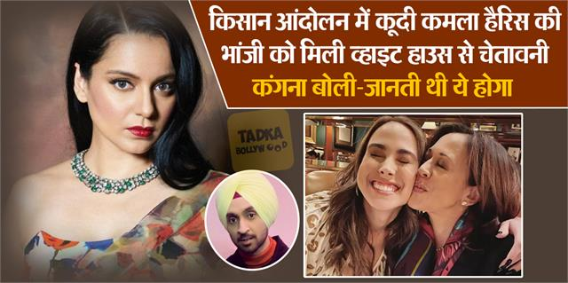 kangana ranaut tweet on meena harris and diljit dosanjh
