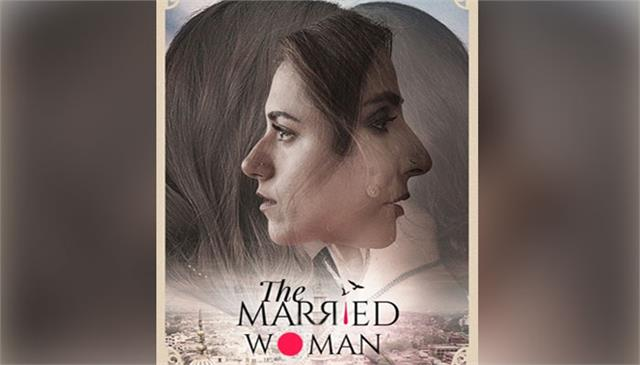 poster of  the married woman  released on manju kapoor s bestseller novel