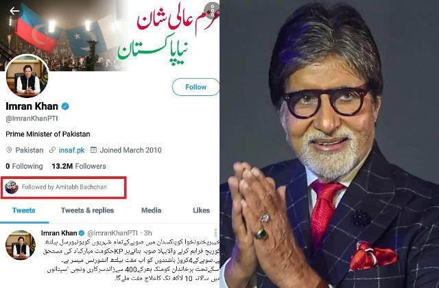amitabh bachchan followed pakistan pm imran khan on twitter account