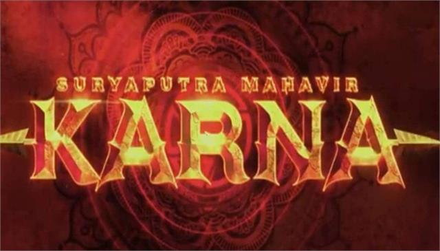 suryaputra mahavir karna title logo is out