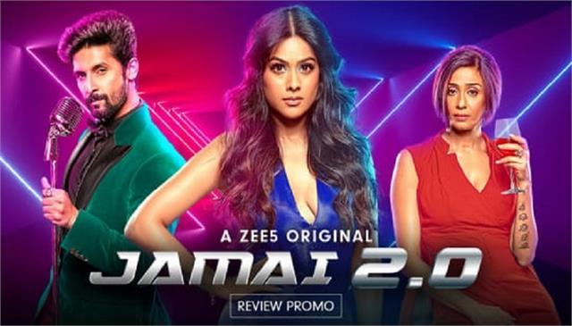 zee5 jamai 2 trailer launch bollywood nia sharma