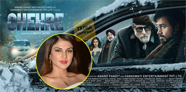 rhea chakraborty is not in the frame of amitabh emran film chehre new poster