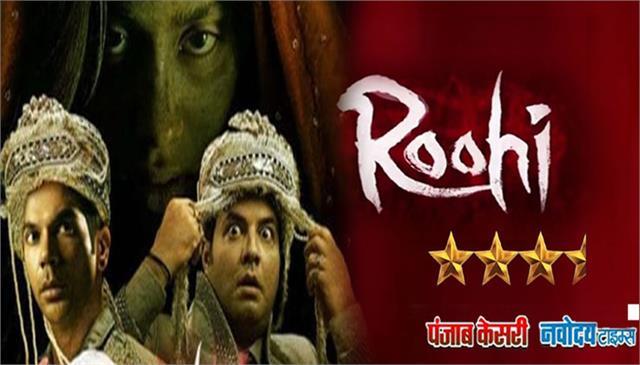 rajkumar rao and janhvi kapoor starer film roohi review