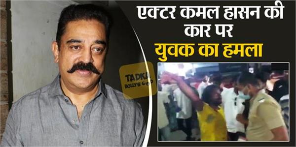 actor kamal haasan car allegedly attacked by a man