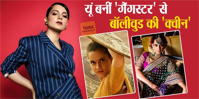 kangana ranaut birthday special know about her struggle story