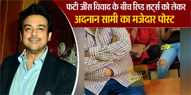 adnan sami funny post about ripped jeans controversy