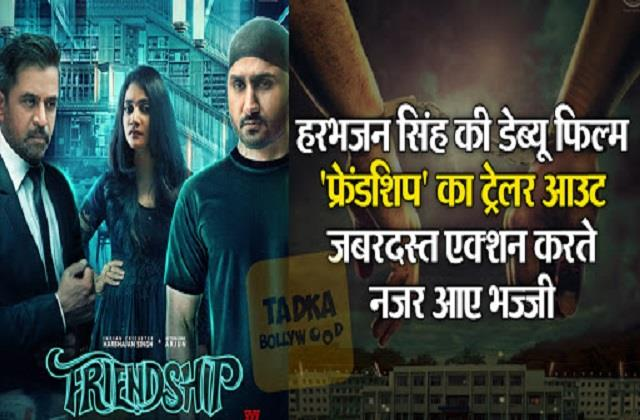 cricketer harbhajan singh debut film friendship trailer out