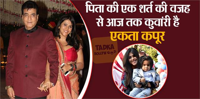 ekta kapoor did not marry because of father jeetendra condition