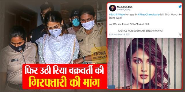 sushant singh rajput case fans want rhea chakraborty arrested in drug case