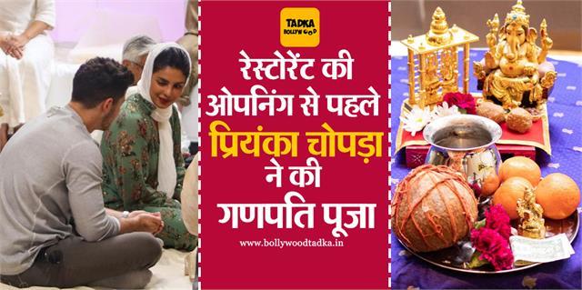priyanka chopra and nick jonas did ganpati puja before the restaurant opening
