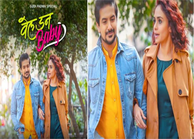 marathi film well done baby trailer is out now