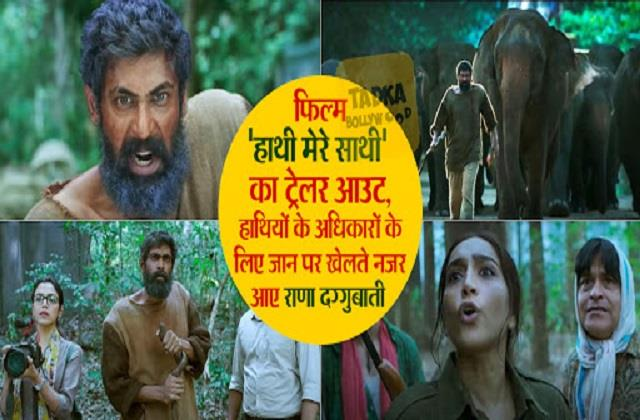 rana daggubati film haathi mere saathi trailer out