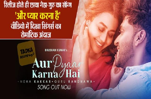 neha kakkar and guru randhawa new song aur pyaar karna hai out