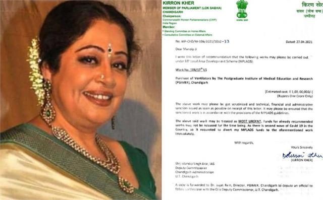 kirron kher help covid patients donates one crore rupees buy ventilators