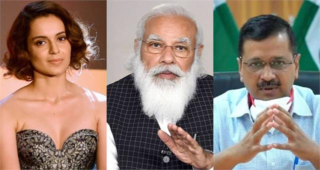 kangana ranaut taunt on arvind kejriwal regarding wrote letter to pm modi