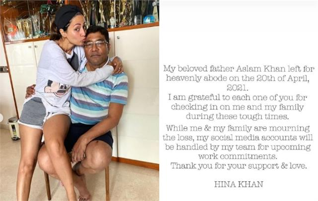hina khan take break from social media after her father death