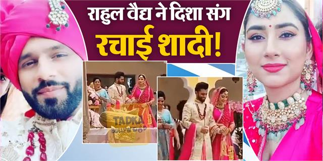 is bigg boss 14 fame rahul vaidya tie knot with disha parmar