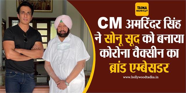 cm amrinder singh appoint sonu sood brand ambassador of covid vaccination
