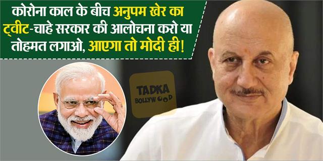 anupam kher support pm narendra modi says aaega tho modi hi
