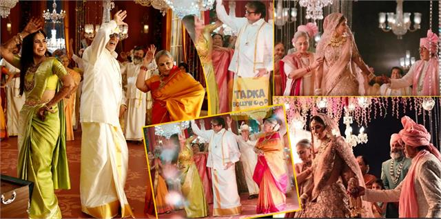 advertisement amitabh bachchan jaya do katrina kaif kanyadan pictures viral