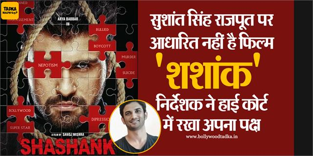 maker of shashank said film is not based on late actor sushant singh rajput