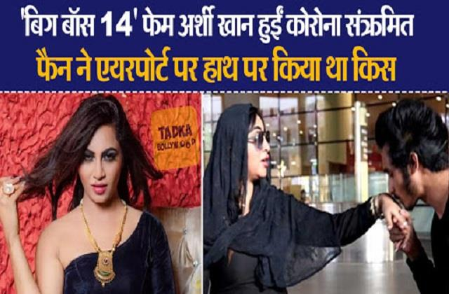 arshi khan tests corona positive