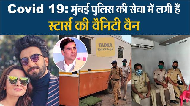 ranveer singh akshay kumar alia bhatt vanity vans uses by mumbai police covid 19