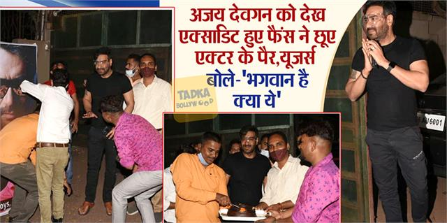 ajay devgn gets trolled for birthday picutres showing fans touching his feet