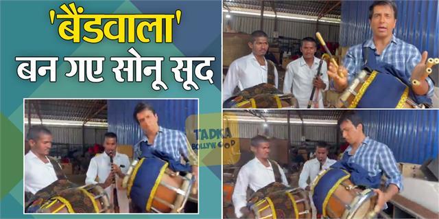 sonu sood became bandwala video viral