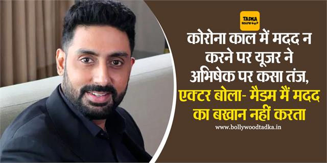 abhishek bachchan reply to user who ask him for doing help amid covid19