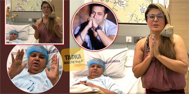 rakhi sawant mother undergoes cancer operation emotional thank salman khan